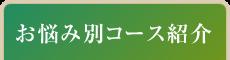 梅田で整体なら「鍼灸整体サロンCOAH(コア)」 お悩み別コース紹介