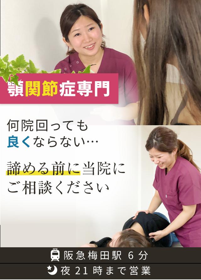 side-main-3gakukansetsu